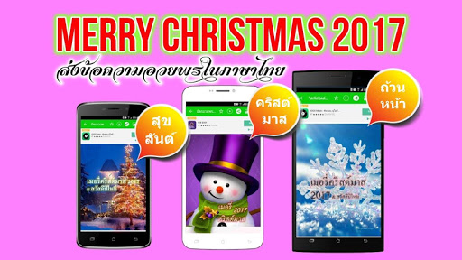 Download Merry Christmas SMS Greeting Cards 2017 Android Apps APK ...
