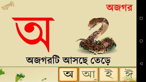 u09b9u09beu09a4u09c7 u0996u09dcu09bf (Bangla Alphabet)  screenshots EasyGameCheats.pro 4
