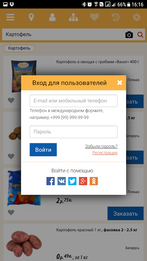 Евроопт интернет-гипермаркет- screenshot