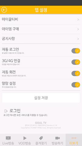 android 꿀티비 GGULTV Screenshot 3