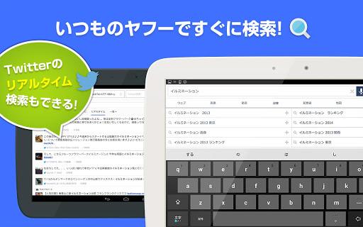 Yahoo! JAPANu3000u30cbu30e5u30fcu30b9u306bu30b9u30ddu30fcu30c4u3001u691cu7d22u3001u5929u6c17u307eu3067u3002u5730u9707u3084u5927u96e8u306au3069u306eu707du5bb3u30fbu9632u707du60c5u5831u3082 Apk apps 9