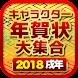 キャラクター年賀状大集合2018 Android