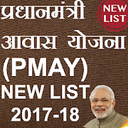 Pradhan Mantri Awas Yojana (PMAY) list - 2018