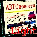 АВТОновости. Light icon