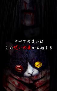 脱出ゲーム:呪巣 -零- screenshot 4