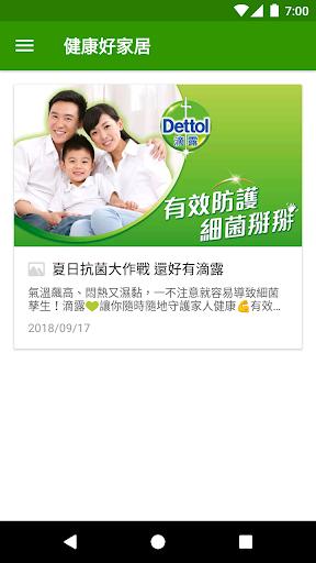 Dettol滴露官方旗艦店 screenshot 4