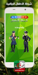 شرطة الاطفال الجزائرية screenshot 0