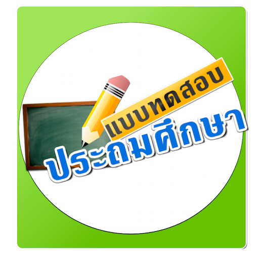 แบบทดสอบความรู้สำหรับเด็กประถม 教育 App LOGO-APP試玩