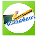 Thailand Kids Tutor 2.5 icon