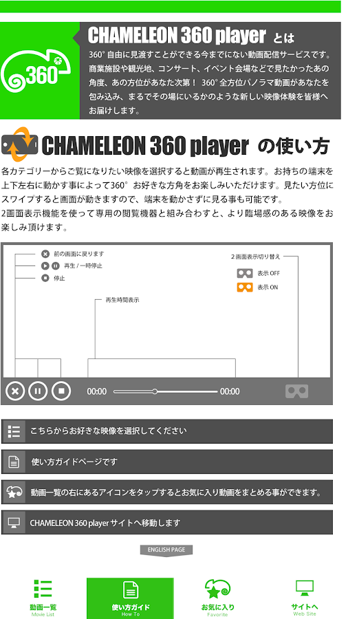 360度動画再生アプリCHAMELEON360player- screenshot