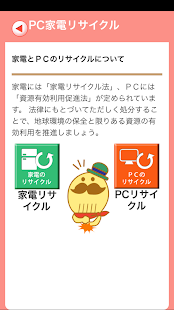 ピカッと貝塚!!- screenshot thumbnail