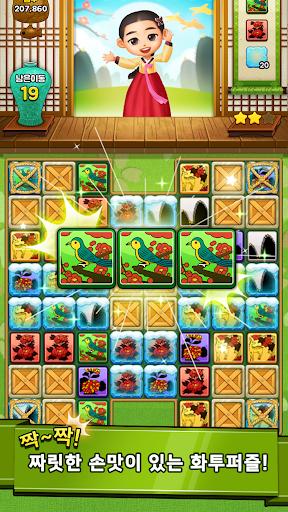 퍼즐쓰리고 - 화투 매치 3 퍼즐 apklade screenshots 1