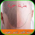 وصفة تكثيف الشعر الخفيف من الامام icon