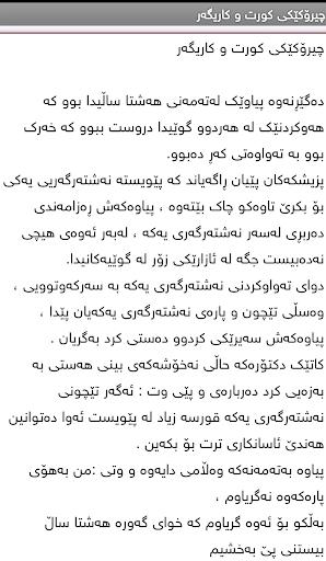 چیرۆك - Chirok