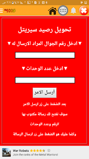 اكواد سيريتل وام تي ان سوريا USMS - náhled