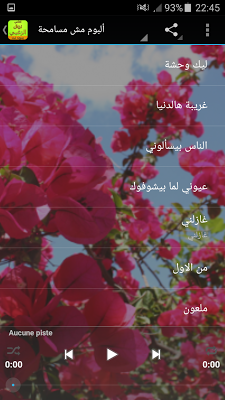اجمل اغاني نوال الزغبي بدون نت - screenshot