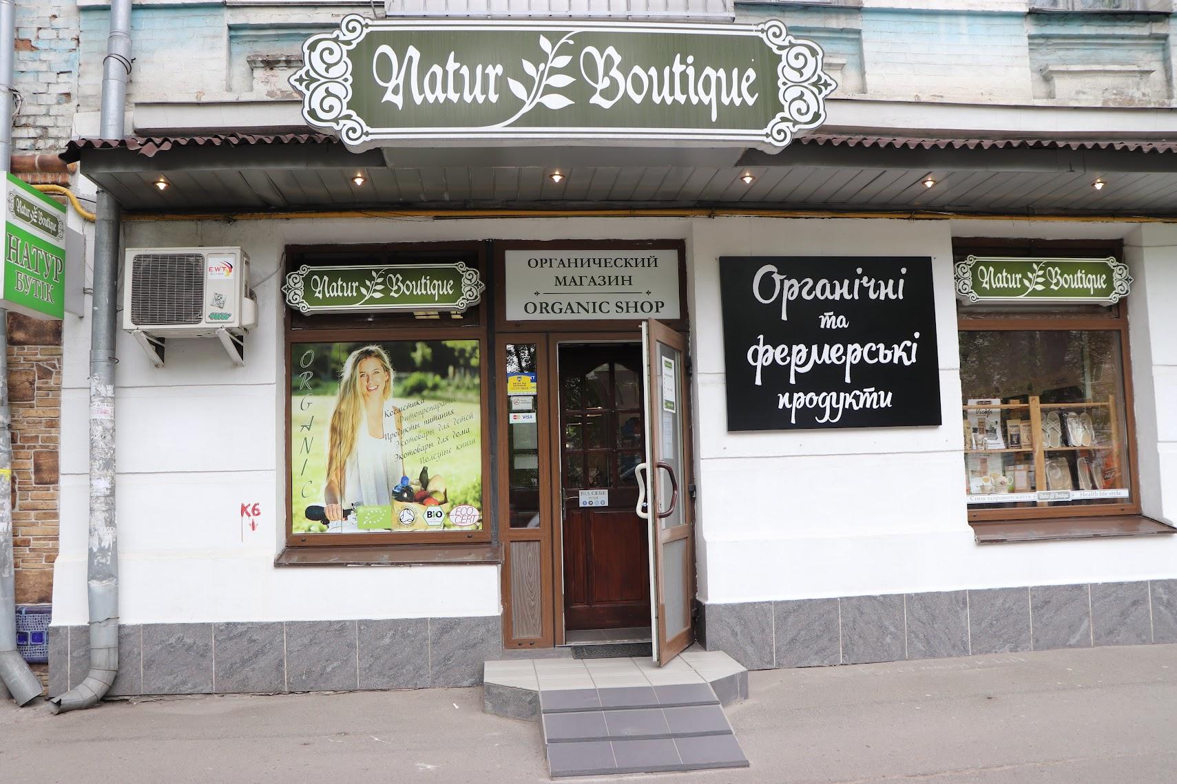 Натур Бутик органический магазин