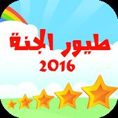 Toyour al janah 2016