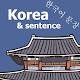 Korean sentence Download on Windows