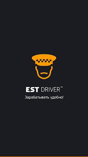 EST: Driveru2122 2.5.5.4 Screenshots 1
