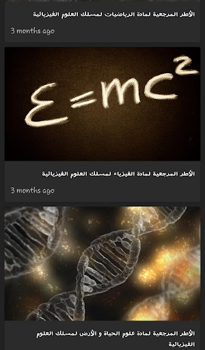 أتهيأ للإمتحان - الثانية باك علوم تجريبية screenshot 8