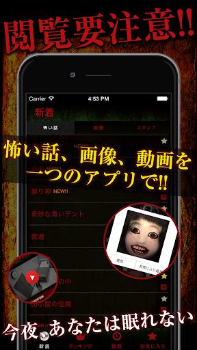 怖いのまとめた~怖い話、動画、スタンプ画像の大全集~|玩娛樂App免費|玩APPs