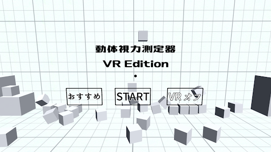 動体視力測定器 VR Edition- screenshot thumbnail