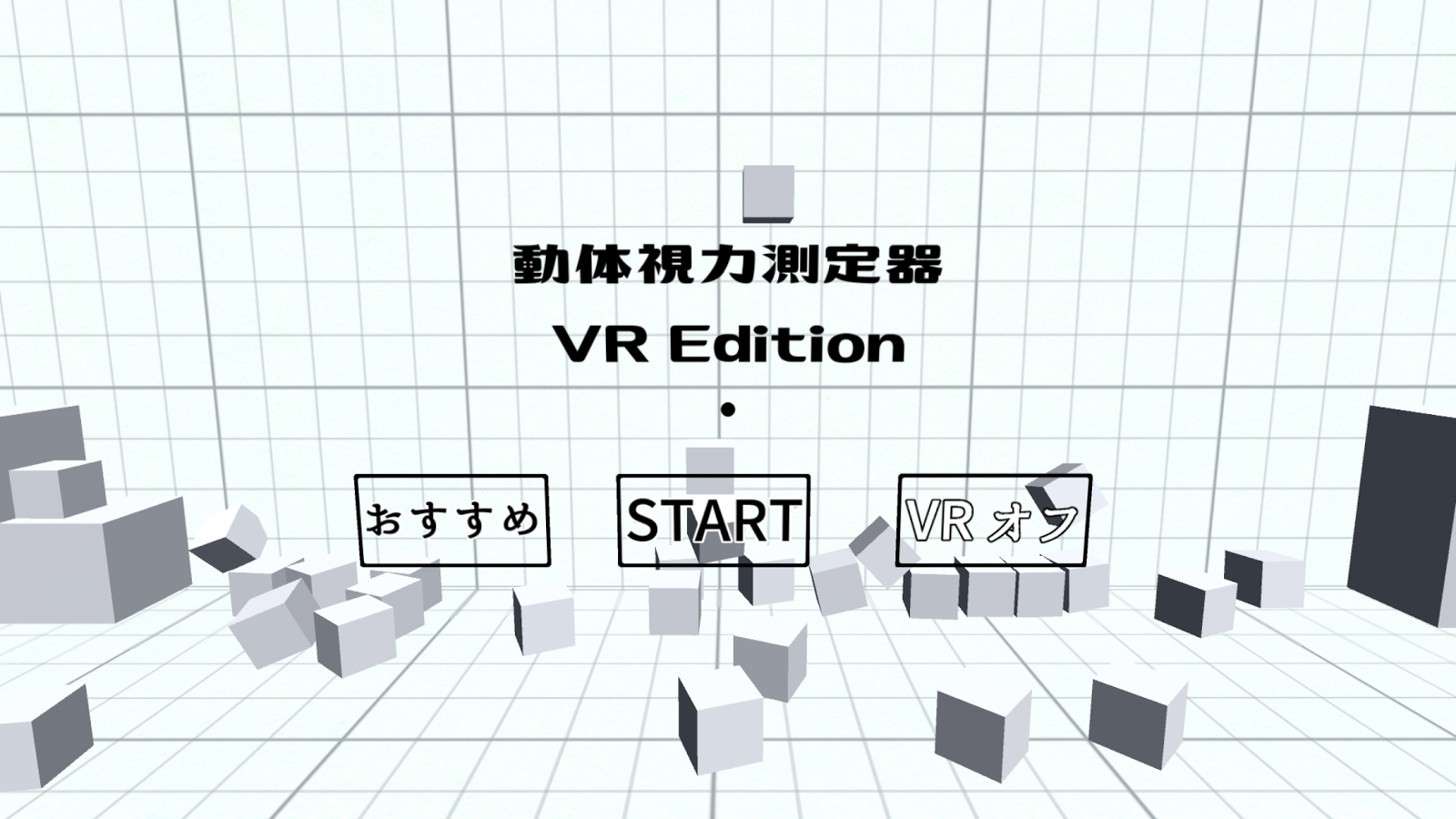動体視力測定器 VR Edition- screenshot