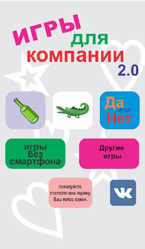 Игры для компании: Бутылочка, Крокодил, Данетки. 2.0.7 screenshots 2