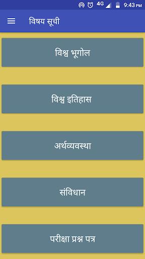 Railway Group D Exam 2019 in Hindi Taiyaari screenshot 1