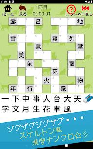 漢字ナンクロ ~かわいい猫の無料ナンバークロスワードパズル~ 10