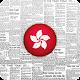 Hong Kong News - Latest News apk