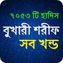 বুখারী শরীফ - সব খন্ড সম্পূর্ণ icon