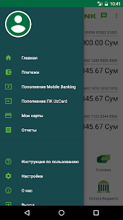 Hamkor Mobile для физ.лиц- screenshot thumbnail