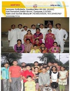 JAIN PATHSHALA KHOLO ABHIYAAN screenshot