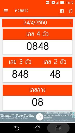 u0e2bu0e27u0e22u0e25u0e32u0e27 (lao lottery) - u0e15u0e23u0e27u0e08u0e2bu0e27u0e22u0e25u0e32u0e27 u0e40u0e25u0e02u0e40u0e14u0e47u0e14 3.0.3 screenshots 2