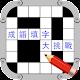 成語填字大挑戰 (game)