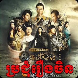 Khmer Chinese Drama & Movies 2 0 1 Apk, Free Entertainment