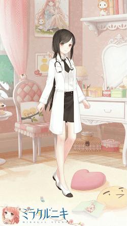 聖なる女医