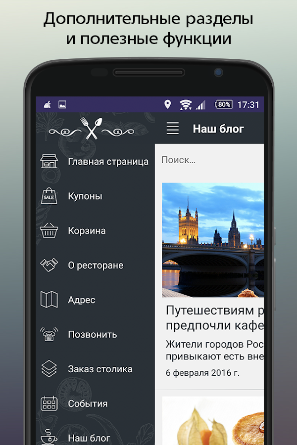Кафе Прованс- screenshot