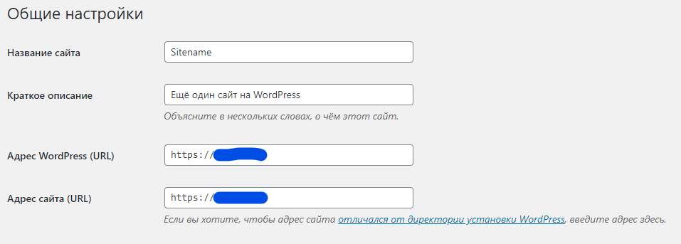редирект на https WordPress
