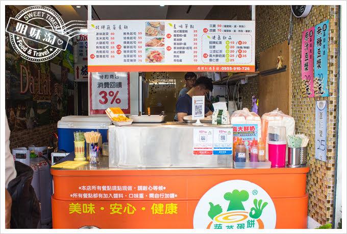 蔬菜蛋餅高雄站前店