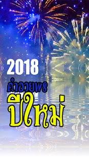 คำอวยพร ปีใหม่ 2018 - náhled