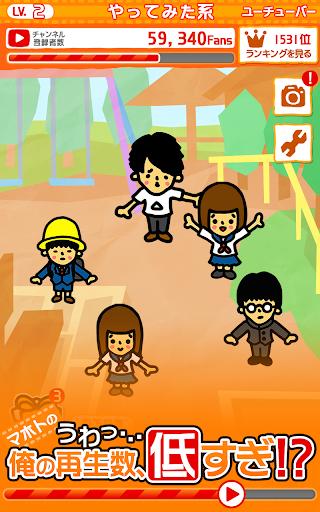 無料模拟Appのうわ…俺の再生数、低すぎ?【放置ゲーム】完全無料!|記事Game