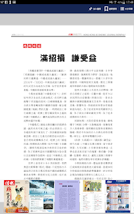 信報財經月刊- screenshot thumbnail
