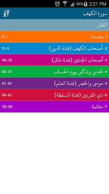 أسلوب آخر لفهم القرآن الكريم - screenshot