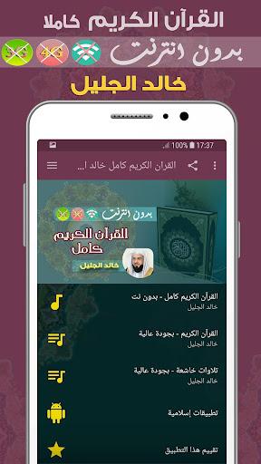 Khalid Al Jalil Full Quran MP3 Offline 2.0 screenshots 1