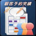 顧客管理☆予約実績 icon