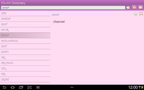 English Kannada Dictionary Fr - screenshot thumbnail