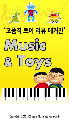 Music and Toys